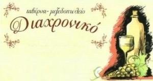 diaxroniko_psistaria