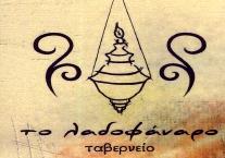 tavernio-to-ladofanaro-trikala-logo